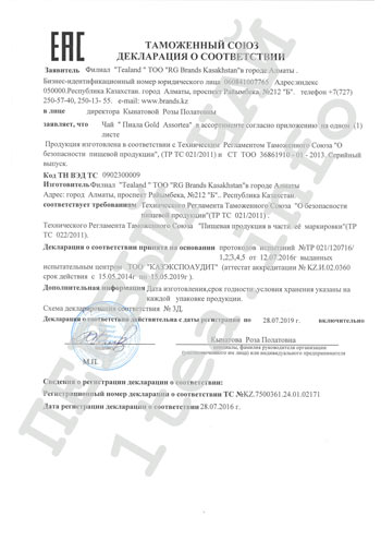 Декларация казахстанский чай пиала