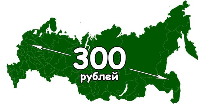 доставка чая 300 рубелй в любой город