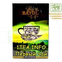 Чай BATUL Super Green 200гр