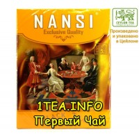 Чай НАНСИ NANSI Exclusive Super Pekoe 250гр