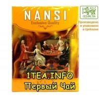 Чай НАНСИ NANSI Exclusive Super Pekoe 250гр