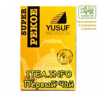 Чай YUSUF Super Pekoe 200гр
