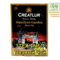 Чай Creatlur Kamiliya`s Garden саусеп 100гр