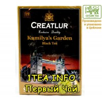Creatlur Kamiliya`s Garden саусеп 100гр