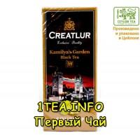Чай Creatlur Kamiliya`s Garden саусеп 25 пакетиков