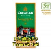 Чай Creatlur Kamiliya`s Garden Green саусеп 25 пакетиков