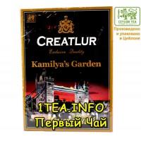 Creatlur Kamiliya`s Garden Изысканный 250гр