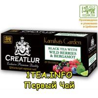 Чай Creatlur Бергамот и Лесные ягоды 25 пакетиков
