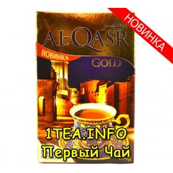 Чай AL-QASR Gold 250 грамм