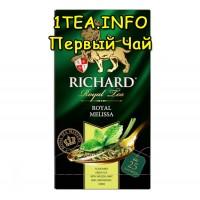 Чай Ричард Royal Melissa зеленый 25 пакетиков