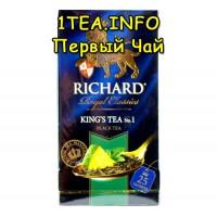 Чай Ричард King's Tea 25 пакетиков