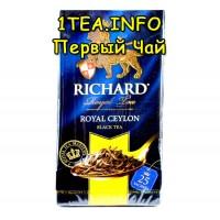 Чай Ричард Royal Ceylon 25 пакетиков