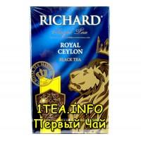 Чай Ричард Royal Ceylon 90 грамм