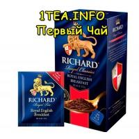 Чай Ричард Royal English Breakfast 25 пакетиков