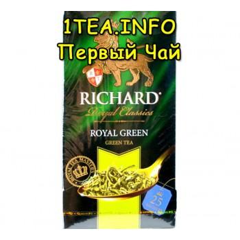 Чай Ричард Royal Green зеленый 25 пакетиков