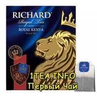 Чай Ричард Royal Kenya 100 пакетиков