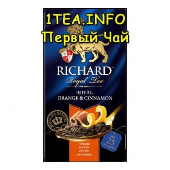 Чай Ричард Royal Orange & Cinnamon апельсин корица 25 пакетиков