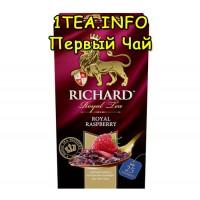 Чайный напиток Ричард Royal Raspberry 25 пакетиков