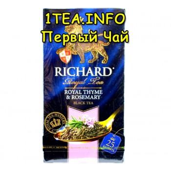 Чай Ричард Royal Thyme & Rosemary 25 пакетиков