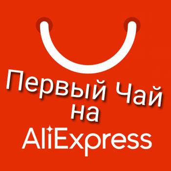Магазин Первый чай на Алиэкспрессе