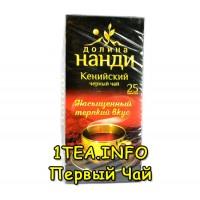 Чай Долина Нанди Cold кенийский гранулированный 25 пакетиков
