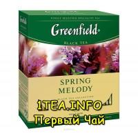Greenfield Spring Melody ГРИНФИЛД Спринг Мелоди черный с добавками 100 пакетиков