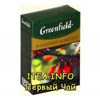 Greenfield Barberry Garden ГРИНФИЛД Барбери Гарден черный листовой с добавками 100 грамм
