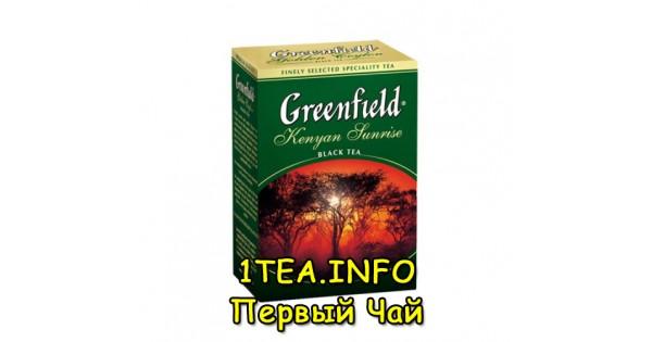 чай гринфилд кениан санрайз 100 пакетиков