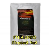 Greenfield Rich Ceylon ГРИНФИЛД Рич Цейлон черный листовой в мягкой упаковке для сегмента HoReCa 250 грамм