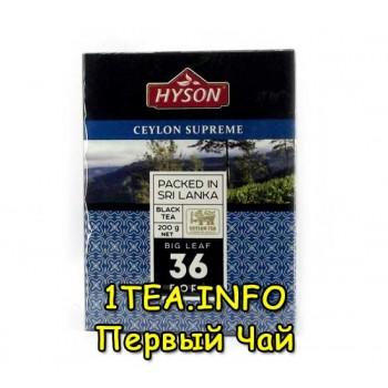 Чай черный Hyson Ceylon supreme 36 BOP1 200гр