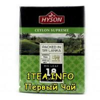 Чай зеленый Hyson Ceylon supreme 18 OPA 200гр