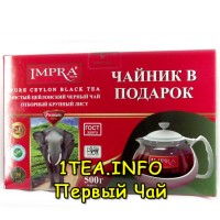 Чай IMPRA Красная серия 500гр с чайником