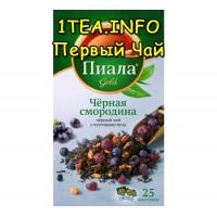 Пиала Чёрная смородина с кусочками фруктов 25 пакетиков