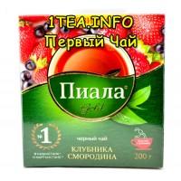 НОВИНКА Пиала клубника смородина 200 грамм