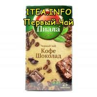 Пиала Кофе Шоколад 25 пакетиков