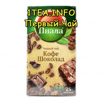 Чай Пиала Кофе Шоколад 25 пакетиков
