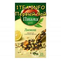 Пиала Лимон с кусочками фруктов 25 пакетиков