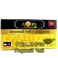 Чай Савера зеленый с лимоном 25 пакетиков