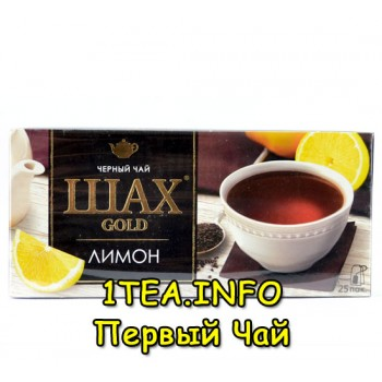 Шах Голд индийский с лимоном 25 пакетиков