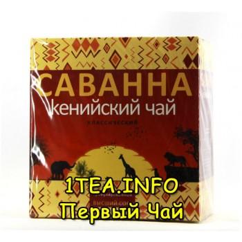 Чай Саванна кенийский 225 гр.