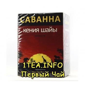 Чай Саванна премиум кенийский 475 гр.
