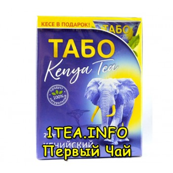 Чай Табо черный гранулированный кенийский с пиалой 200 гр