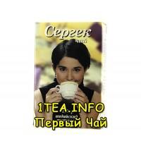 Чай Сергек (девушка) индийский листовой 250 грамм