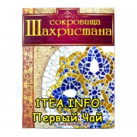 Чай Сокровища Шахристана 450 гр.