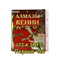 Чай Алмазы Кении кенийский, гранулированный + ложка высший сорт 250 гр.