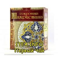 Чай Сокровища Шахристана 225 гр.