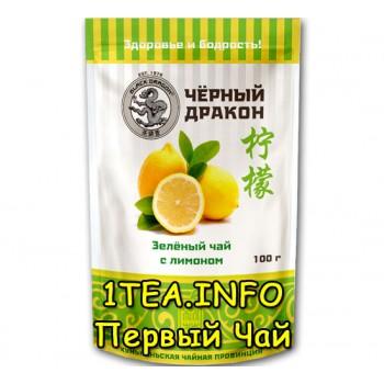 Чай Чёрный дракон зелёный с лимоном 100гр
