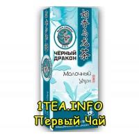 Чай Чёрный дракон Молочный Улун 25пак