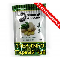 Чай Чёрный дракон зелёный с имбирём 100гр
