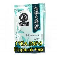 Чай Чёрный дракон Молочный Улун 100гр